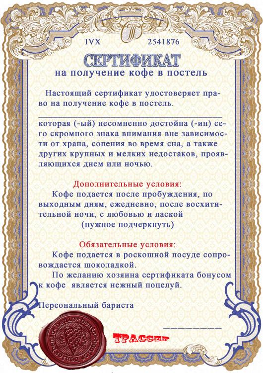 Дипломы Грамоты дипломы благодарности Каталог файлов Всё  Шуточный сертификат